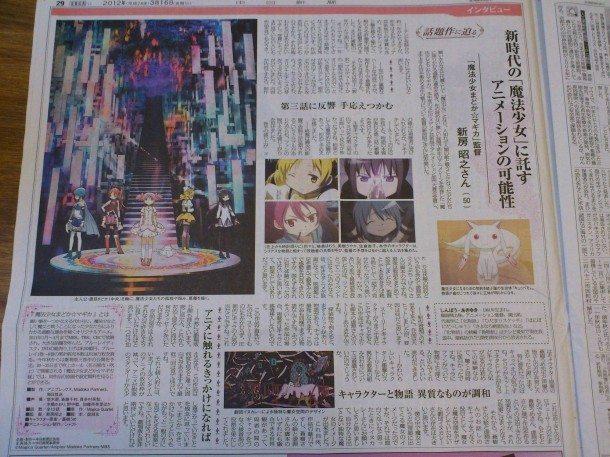 http://noticiasanimeunited.com.br/wp-content/uploads/2012/03/Madoka-Magica-movie1.jpg