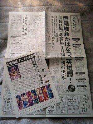 http://noticiasanimeunited.com.br/wp-content/uploads/2012/04/animes-monogatari.jpg