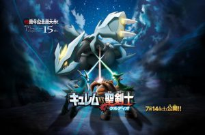 trailer do novo filme da franquia Pokemon Pokemon-Movie-300x198