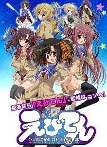 Ebiten Animes da Temporada de Julho de 2012