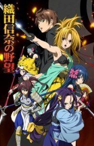 Oda Nobuna no Yabou Animes da Temporada de Julho de 2012