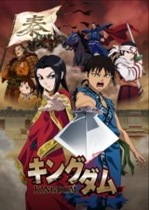 kingdom Animes da Temporada de Julho de 2012