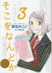 soko wo nantoka manga volume 3 214x300 Mangá Soko wo Nantoka ganha live action