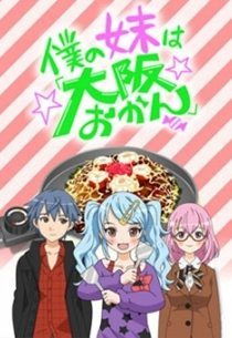 01.Ore no Imouto wa Osaka Okan Animes da Temporada de Inverno de 2013