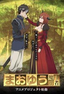 07.Maoyuu Maou Yuusha Animes da Temporada de Inverno de 2013
