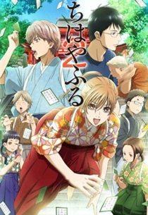 26.Chihayafuru 2 Animes da Temporada de Inverno de 2013
