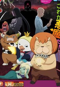 05. Yondemasuyo Z Animes da Temporada de Primavera 2013