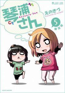 Kotoura san 211x300 Volume 5 de Kotoura san traz um CD Drama