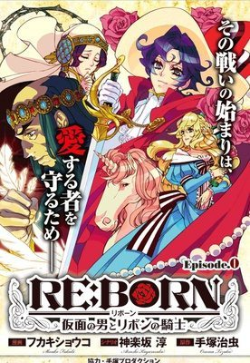 Reboot do mangá Princess Knight Reborn