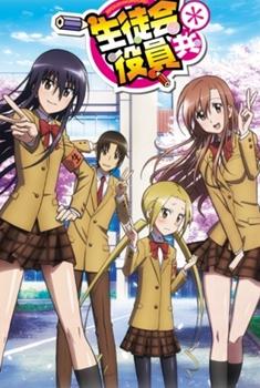 Seitokai Yakuindomo1 Animes da Temporada de Inverno 2014