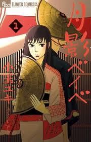 TsukikageBaby NAU TOP dos destaques para 2014
