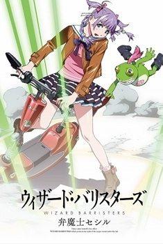 Wizard Barristers Benmashi Cecil Animes da Temporada de Inverno 2014