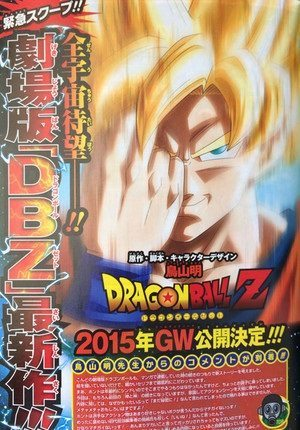 http://noticiasanimeunited.com.br/wp-content/uploads/2014/07/Dragon-Ball-Z-2015.jpg