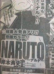 "Naruto anúncio NAU Anúncio ""ultra importante"" em Naruto"