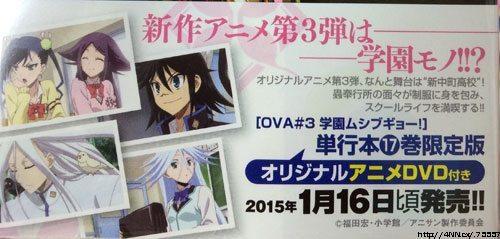 Mushibugyo OVA de Mushibugyou em Janeiro