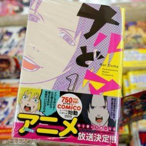 Narudoma 300x300 O mangá de Narudoma será adaptado para anime