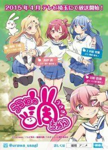 urawa 217x300 Animes da Temporada de Primavera 2015