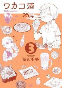 wakako03 211x300 Wakako Zake ganhará adaptação para anime