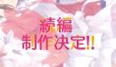 Saenai-Heroine-no-Sodatekata-Sequel-Announced
