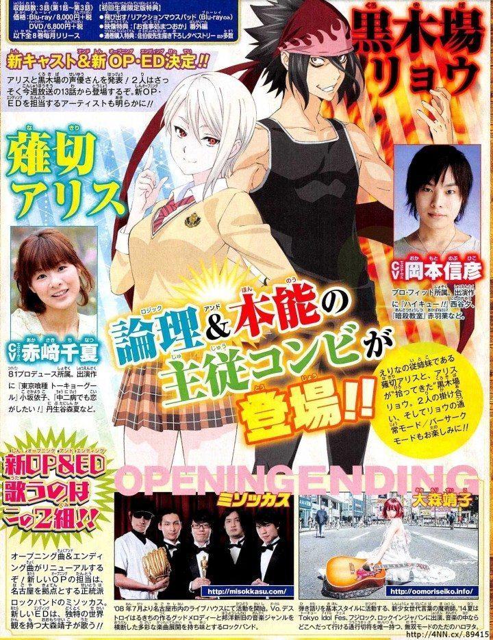 Novos personagens, abertura e encerramento de Shokugeki no ...