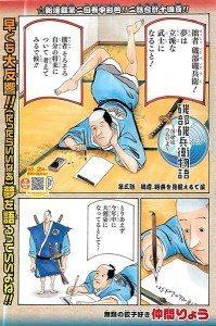 2312 199x300 Shounen Jump fará um grande anuncio em sua próxima edição