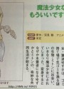 Mahou-Shoujo-Nante-Mo-Ii-Desu-Kara-720x461
