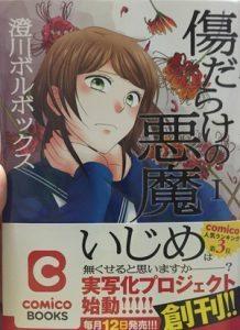 kizudarake 218x300 Mangá sobre bullying, Kizudarake no Akuma ganhará live action