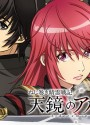 Alderamin-on-the-Sky-primeiro-trailer