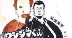 yamikin-ushijima-kun-cc