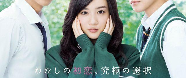 Hirunaka no Ryuusei