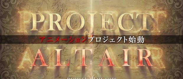 Project Altair