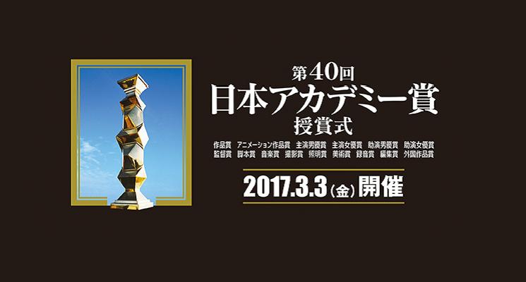 Prêmio Japan Academy Film