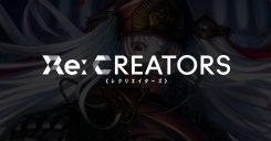 Re-Creators-Imagem-Destaque