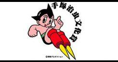 Prêmio Cultural Tezuka Osamu