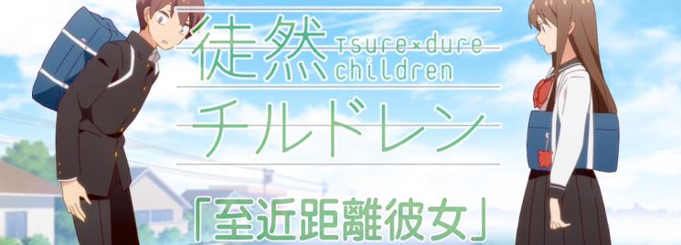 Tsurezure Children