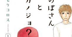 Nabo-san to Kanojo?