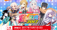 Dengeki Bunko Aki no Saiten 2017