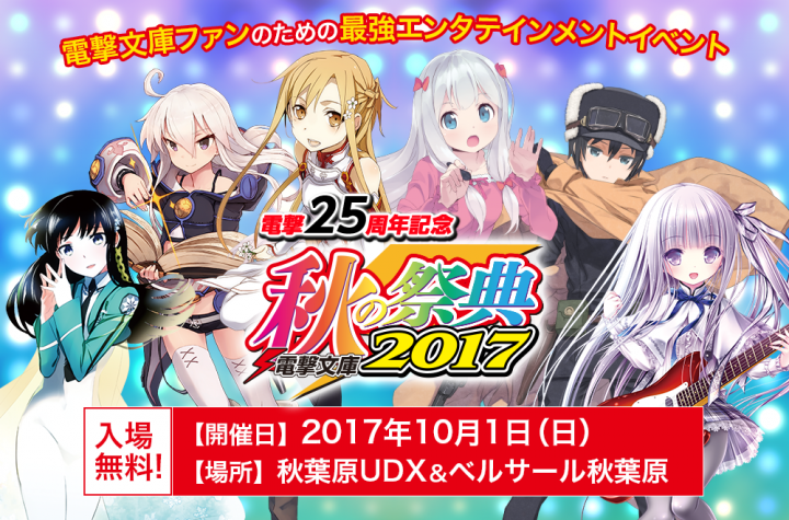 Sword Art Online / Dengeki Bunko Aki no Saiten 2017