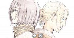 Shingeki no Kyojin -Lost Girls