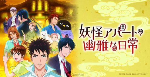 Youkai Apartment no Yuuga
