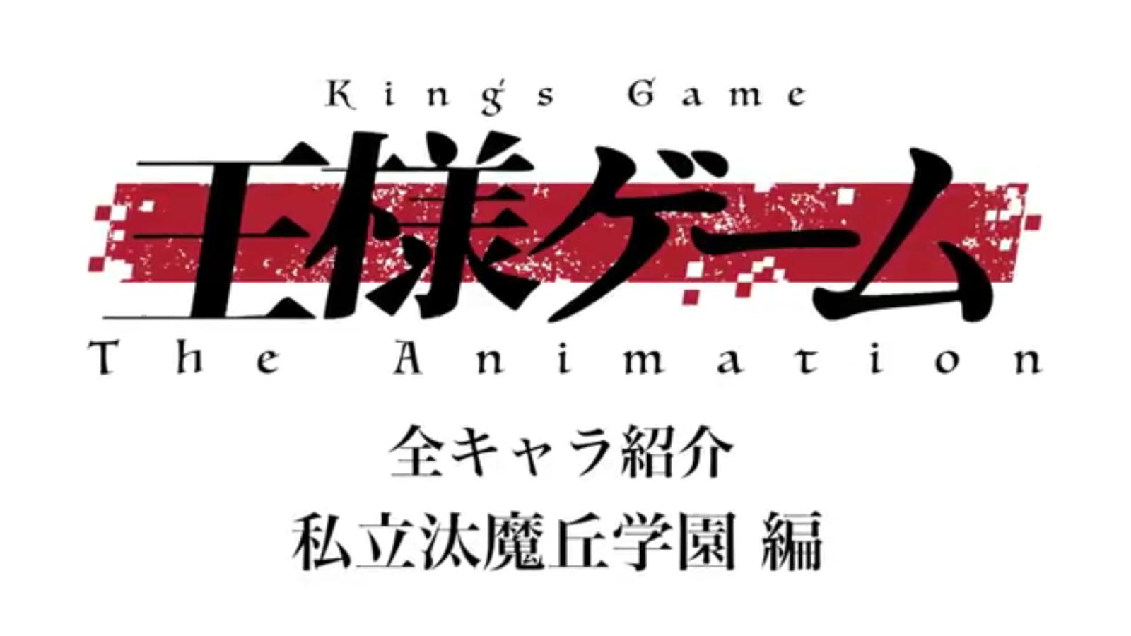 Ousama Game