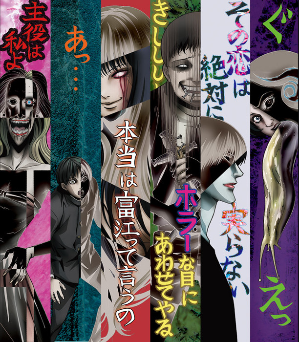 Junji Ito: Collection