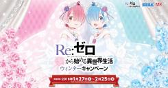 Re:zero