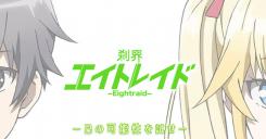 Sekkai Eightraid