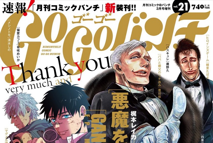 Comic Go Go