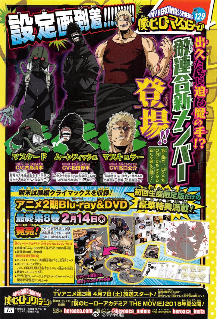 Boku no Hero Academia S3