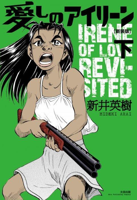 Itoshi no Irene
