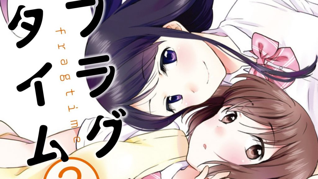 Manga Fragtime Dapatkan Adaptasi Anime