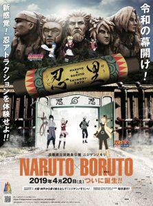 NARUTO & BORUTO SHINOBI-ZATO