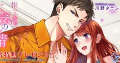 Yubisaki-kara-no-Honki-no-Netsujou-manga-volume-banner-cropped-destaque